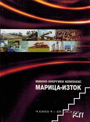 Минно-енергиен комплекс Марица-Изток