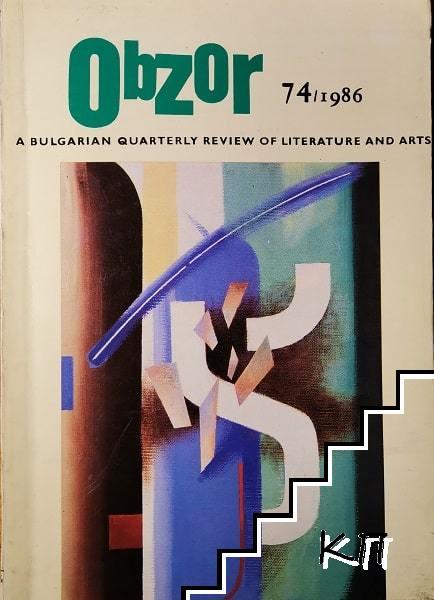 Obzor. Vol. 74 / 1986