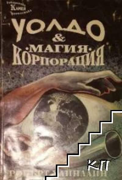 """Уолдо & корпорация """"Магия"""""""