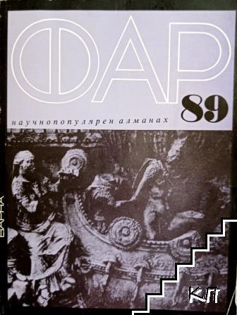 Фар '89