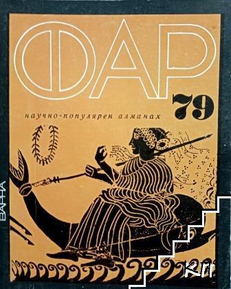 Фар '79
