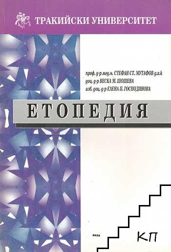 Етопедия