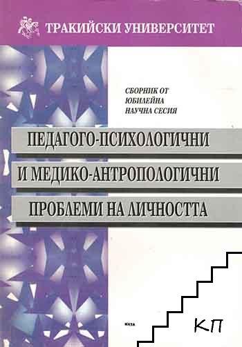Педагогико-психологични и медико-антропологични проблеми на личността