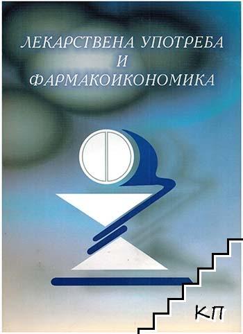 Лекарствена употреба и фармакоикономика