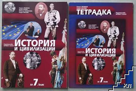 История и цивилизации за 7. клас / Тетдрадка по история и цивилизации за 7. клас