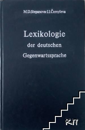 Lexikologie der deutschen Gegenwartssprache