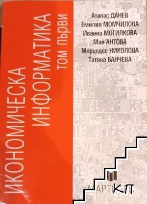 Икономическа информатика. Том 1