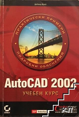 AutoCAD 2002. Учебен курс