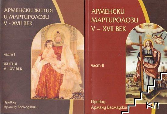 Арменски жития и мартиролози V-XVII век. Част 1-2