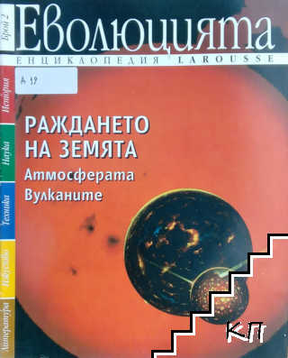 Енциклопедия Larousse. Еволюцията. Бр. 2 / 1996