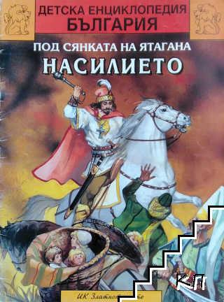 Детска енциклопедия България в дванадесет книги. Книга 9.1: Под сянката на ятагана. Насилието