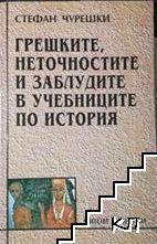 Грешките, неточностите и заблудите в учебниците по история