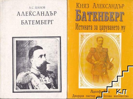 Александър Батемберг / Княз Александър Батенберг: Истината за царуването му