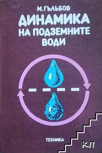 Динамика на подземните води
