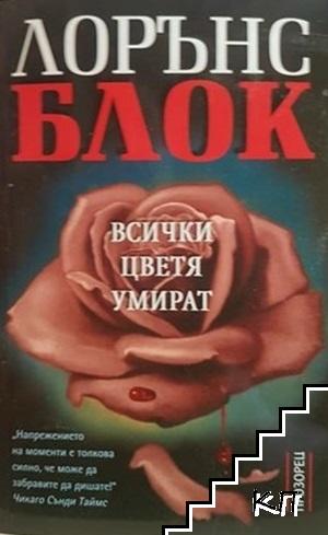 Всички цветя умират