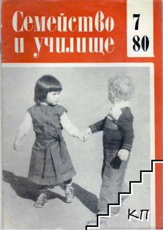 Семейство и училище. Бр. 7 / 1980