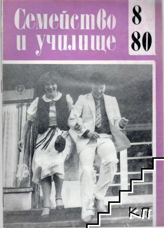 Семейство и училище. Бр. 8 / 1980