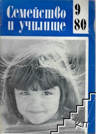 Семейство и училище. Бр. 9 / 1980