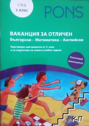 Ваканция за отличен: Български. Математика. Английски