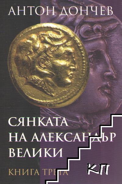 Сянката на Александър Велики. Книга 3