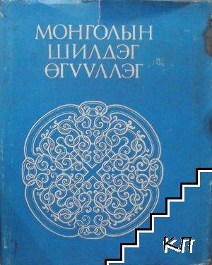 Монголын шилдэг өгүүллэг