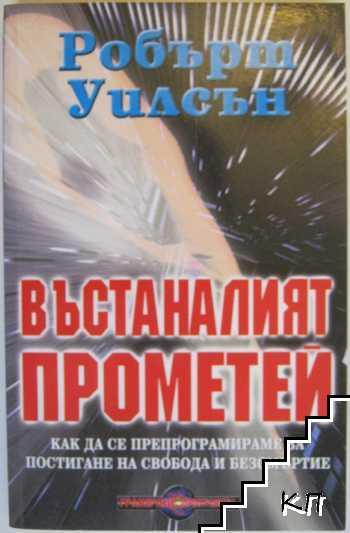 Въстаналият Прометей