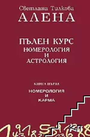 Пълен курс номерология и астрология. Книга 1: Номерология и карма