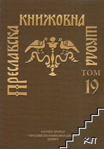 Преславска книжовна школа. Том 19