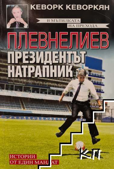 Плевнелиев - президентът натрапник