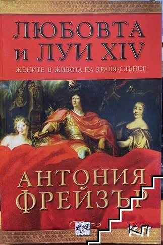 Любовта и Луи XIV