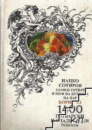 1400 готварски и сладкарски рецепти