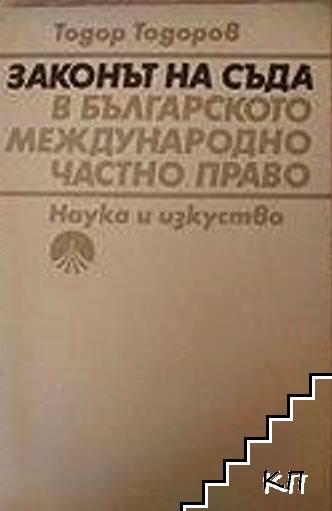Законът на съда в българското международно частно право