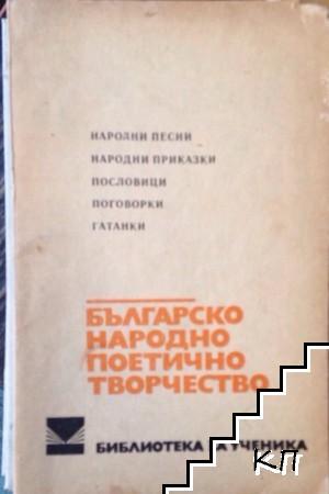 Българско народно поетично творчество