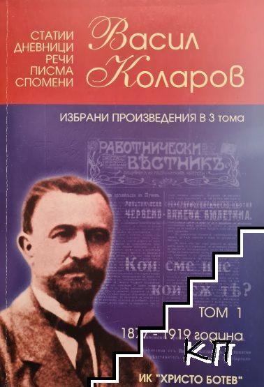 Избрани произведения в три тома. Том 1: 1877-1919