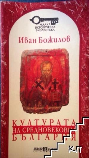 Културата на средновековна България