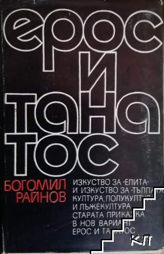 Ерос и Танатос