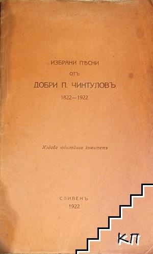 Избрани песни отъ Добри Чинтуловъ 1822-1922