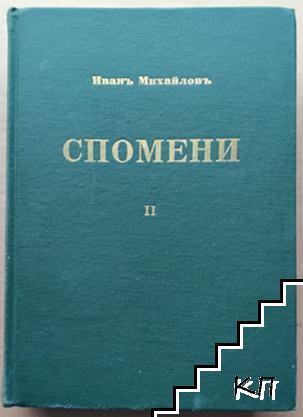 Спомени. Том 2: Освободителна борба 1919-1924