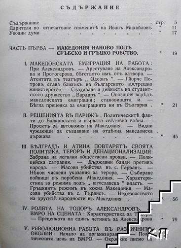 Спомени. Том 2: Освободителна борба 1919-1924 (Допълнителна снимка 1)