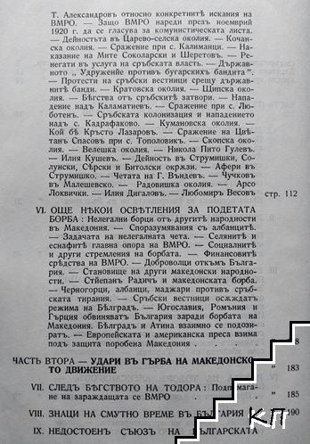Спомени. Том 2: Освободителна борба 1919-1924 (Допълнителна снимка 2)