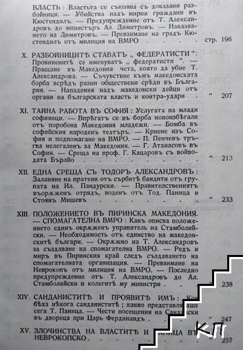 Спомени. Том 2: Освободителна борба 1919-1924 (Допълнителна снимка 3)