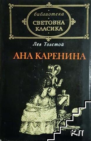Одисея / Ана Каренина