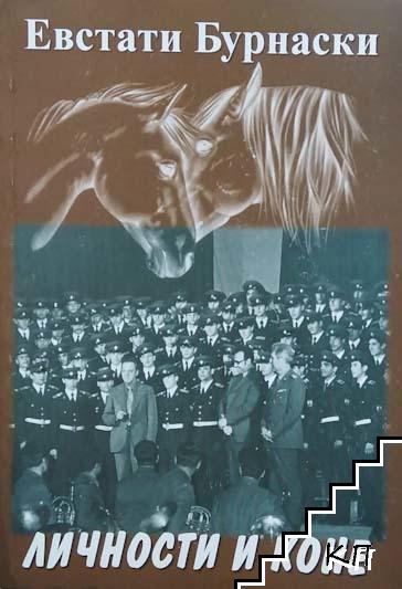Личности и коне