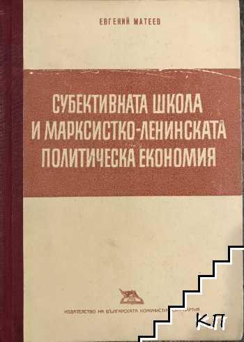 Субективната школа и марксистко-ленинската политическа економия