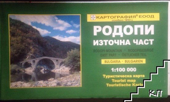 Родопи. Източна част. Туристическа карта
