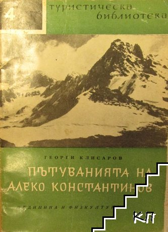Пътуванията на Алеко Константинов