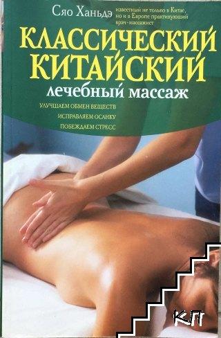 Классический китайский лечебный массаж