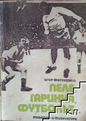 Пеле, Гаринча, футболът...