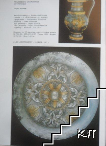 Тракийското съкровище от Рогозен (Допълнителна снимка 1)