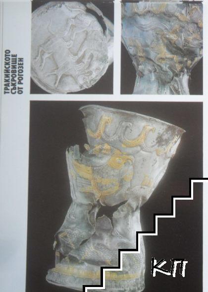 Тракийското съкровище от Рогозен (Допълнителна снимка 2)